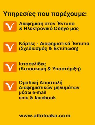 AITOLOAKA SERVICES